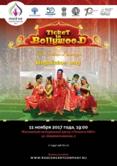 Шоу «Ticket to Bollywood» 11.11.2017